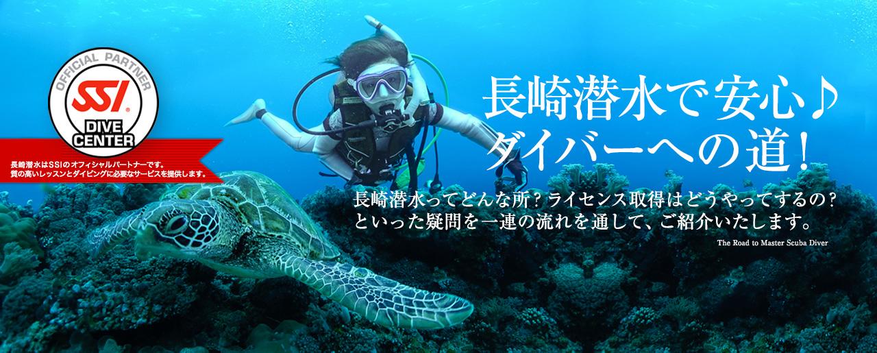 長崎潜水で安心♪ダイバーへの道!