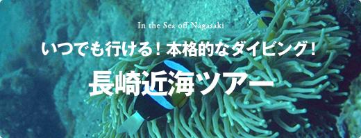 長崎近海ツアー