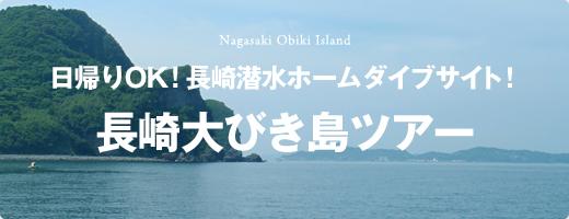 長崎大びき島ツアー