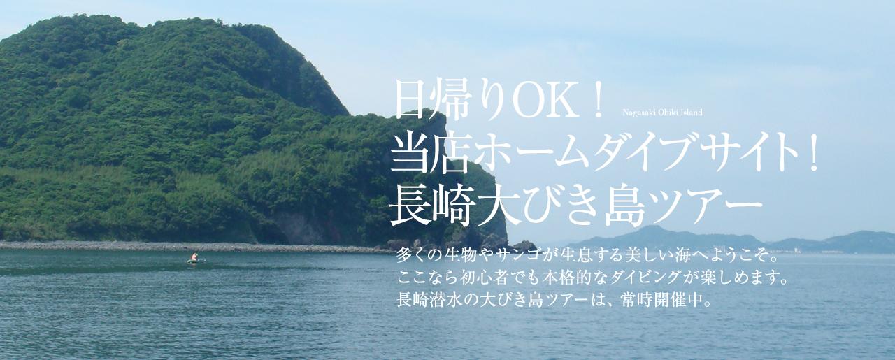日帰りOK!長崎潜水ホームダイブサイト!長崎大びき島ツアー