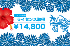 ¥14,800